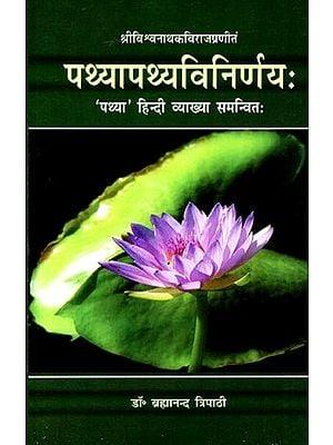पथ्यापथ्य विनिर्णयः Pathyapathya Vinirnayah