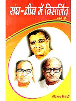 संघ-नींव में विसर्जित - Biography of Various Primary Nation Volunteers (Volume 1)