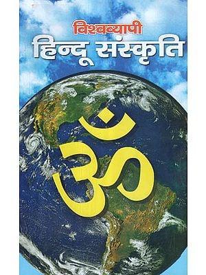 विश्वव्यापी हिन्दू संस्कृति - Worldwide Hindu Culture