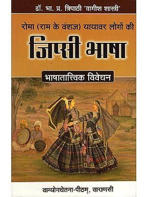 रोमा (राम के वंशज) यायावर लोगों की जिप्सी भाषा - Gypsy Language of Nomadic People