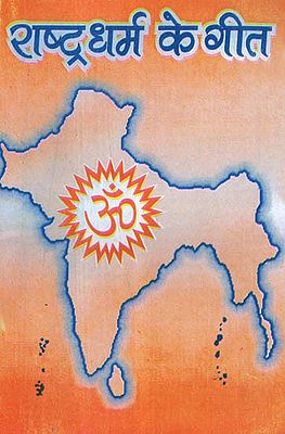 राष्ट्र धर्म के गीत - Religious Songs