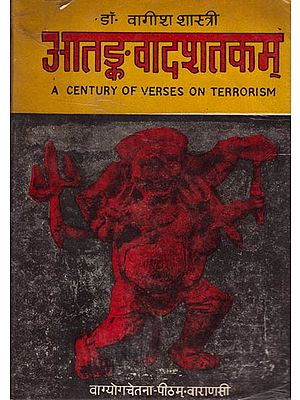 आतङ्कवादशतकम् - A Century of Verses on Terrorism (An Old and Rare Book)