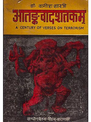 आतङ्कवादशतकम् - A Century of Verses on Terrorism (An Old and Rare Book)