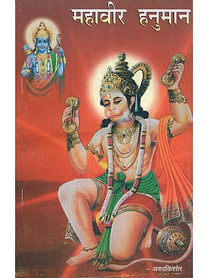 महावीर हनुमान - Mahaveer Hanuman