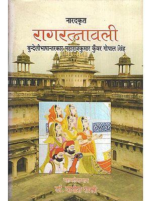 रागरत्नावली - Raga Ratnavali (Bundeli)