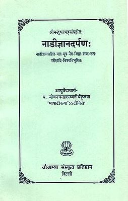 नाडीज्ञानदर्पण: Nadi Jnan Darpan
