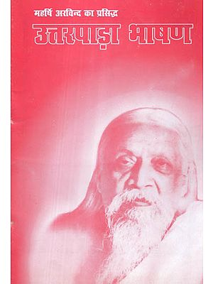महर्षि अरविन्द का प्रसिद्ध उत्तरपाड़ा भाषण - Maharishi Aurobindo's Famous Uttarpara Speech