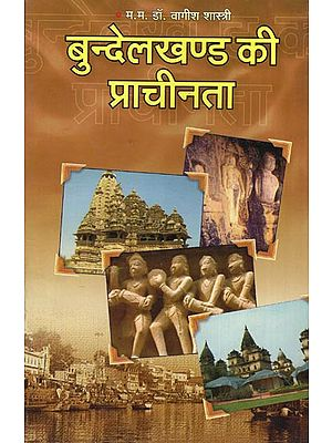 बुंदेलखण्ड की प्राचीनता - Antiquity of Bundelkhand
