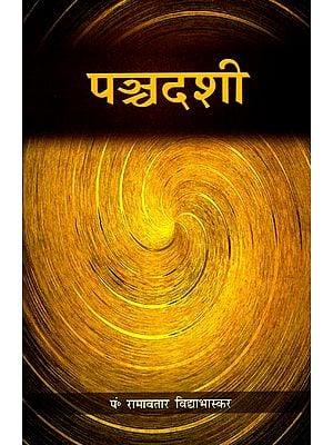 पञ्चदशी: Pancadasi of Vidyaranya Muni