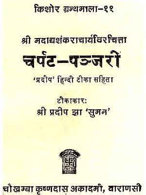 चर्पट-पञ्जरी - Charpat Panjari