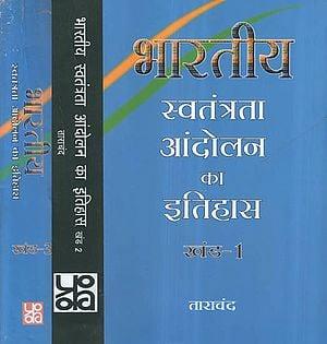 भारतीय स्वतंत्रता आंदोलन का इतिहास - The History of Indian Freedom Movement (Set of 3 Volumes)
