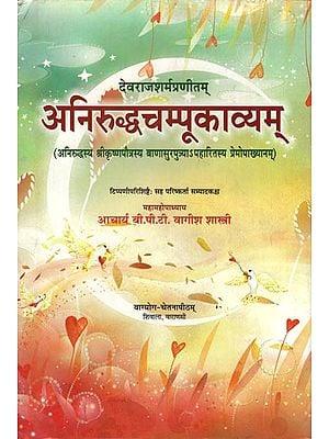 अनिरुद्धचम्पूकाव्यम् - Anirudh Champu Kavyam