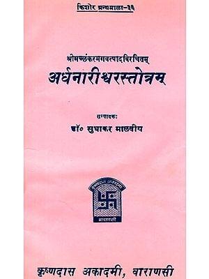 अर्धनारीश्वरस्तोत्रम् - Ardhanarishvara Stotra