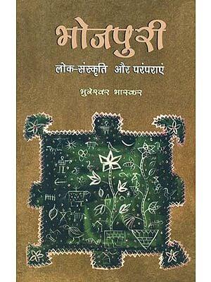 भोजपुरी लोक संस्कृति और परंपराएं - Bhojpuri Folk Culture and Traditions