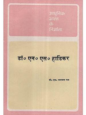 आधुनिक भारत के निर्माता - डॉ० एन० एस० हार्डिकर - Builders of Modern India- Dr. N. S. Hardiker