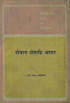 आधुनिक भारत के निर्माता - दीवान शेषाद्रि अय्यर - Builders of Modern India- Diwan Seshadri Iyer (An Old and Rare Book)