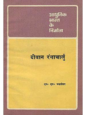 आधुनिक भारत के निर्माता - दीवान रंगाचार्लु - Builders of Modern India- Diwan Rangacharalu (An Old and Rare Book)