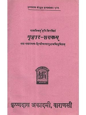 श्रृंङ्गार- शतकम् - Shringar- Shatkam (An Old and Rare Book)