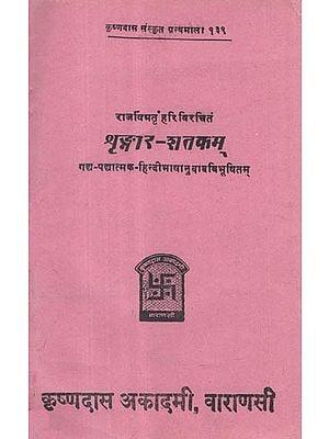श्रृंङ्गार- शतकम् - Shringar- Shatkam (An Old and Rare Book)