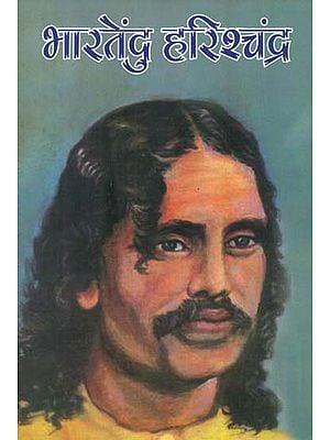 भारतेंदु हरिशचंद्र - Bharatendu Harishchandra