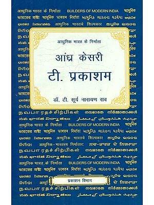 आधुनिक भारत के निर्माता - आंध्र केसरी टी. प्रकाशम - Builders of Modern India (Andhra Kesari T. Prakasam)
