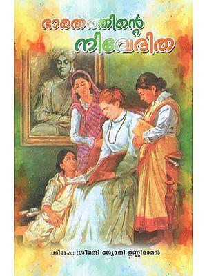 Bharatathinte Nivedita (Malayalam)