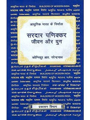 आधुनिक भारत के निर्माता- (सरदार पणिक्कर जीवन और युग) - Builders of Modern India (Sardar Panikkar Life and Era)