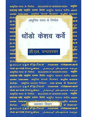 आधुनिक भारत के निर्माता - धोंडो केशव कर्वे - Builders of Modern India (Dhondo Keshav Karve)