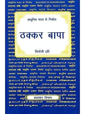 आधुनिक भारत के निर्माता (ठक्कर बापा) - Builders of Modern India (Thakkar Bapa)