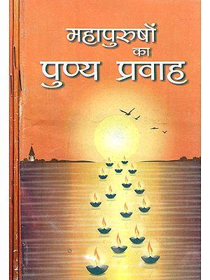 महापुरुषों का पुण्य प्रवाह - The Virtuous Flow of Great Men (Set of 3 Volumes)