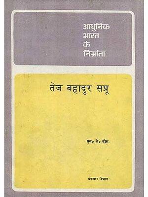 आधुनिक भारत के निर्माता (तेज बहादुर सप्रू) - Builders of Modern India (Tej Bahadur Sapru) An Old and Rare Book