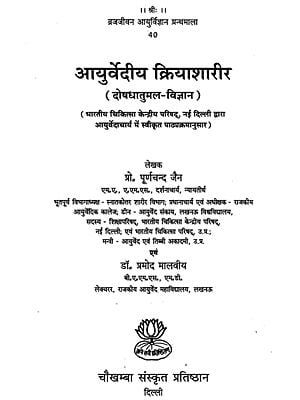 आयुर्वेदीय क्रियाशारीर: Ayurvediya Kriya Sharira