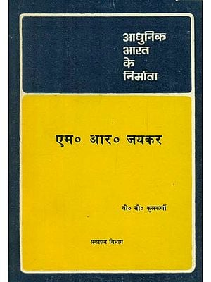 आधुनिक भारत के निर्माता - एम. आर. जयकार - Builders of Modern India (M.R. Jayakaar)