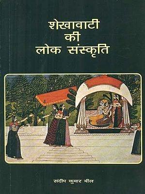 शेखावाटी की लोक संस्कृति - Folk Culture of Shekhawati