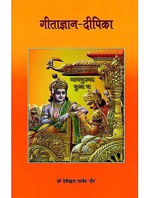 गीताज्ञान-दीपिका: Gitajnan-Dipika