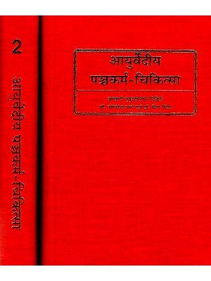 आयुर्वेदीय पञ्चकर्म-चिकित्सा: Ayurvediya Pancakarma Chikitsa (Set of 2 Volumes)