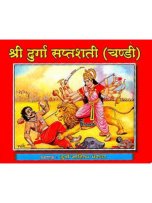 श्री दुर्गा सप्तशती (चण्डी) - Sri Durga Saptashati - Chandi (Nepali)