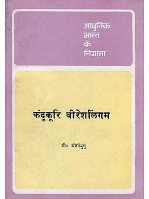 आधुनिक भारत के निर्माता - कंदुकूरी वीरेशलिंगम - Builders of Modern India- Kandukuri Veeresalingam