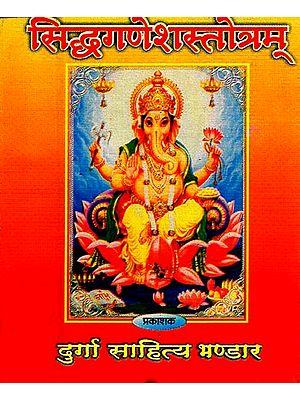 सिद्धगणेशस्तोत्रम् - Siddha Ganesh Stotram (Nepali)