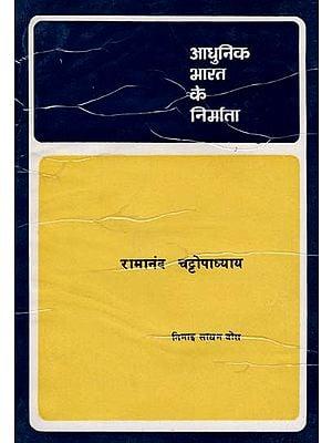 आधुनिक भारत के निर्माता - रामानंद चट्टोपाध्याय - Builders of Modern India- Ramanand Chattopadhyay