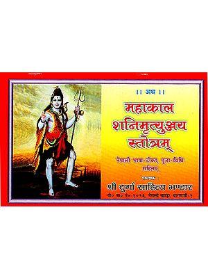 महाकाल शनि मृत्युञ्जय स्तोत्रम् - Mahakal Shani Mrityunjaya Stotram (Nepali)