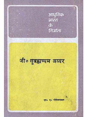 आधुनिक भारत के निर्माता - जी. सुब्रह्मण्यम अय्यर - Builders of Modern India- G. Subrahmanyam Iyer (An Old and Rare Book)