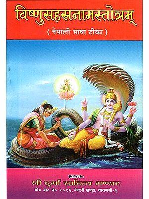 विष्णुसहस्रनामस्तोत्रम् - Vishnu Sahsrnama Stotram (Nepali)