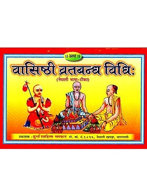 वासिष्ठी व्रतबन्ध विधि: - Vashisthi Vratabandh Vidhi (Nepali)