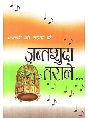 आज़ादी की लड़ाई के ज़ब्तशुदा तराने - Azadi Ki Ladai Ke Zabtashuda Taraane