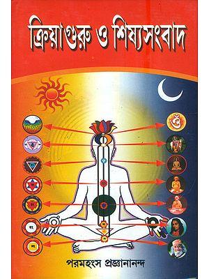 ক্রিয়াগুরু শিষ্যসংবাদ: Discourses Between Guru and His Pupil (Bengali)