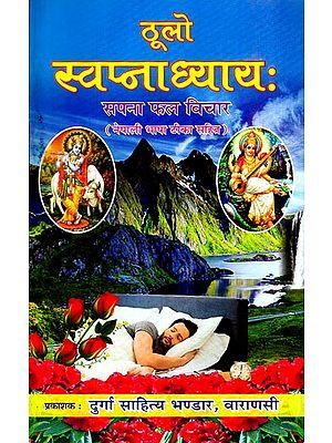 ठूलो स्वप्नाध्यायः - Thulo Swapnadhyay (Nepali)