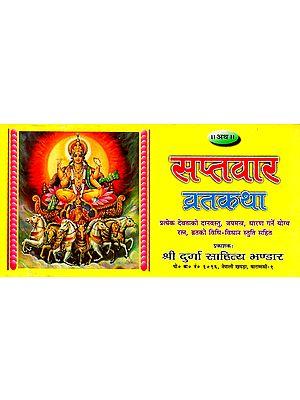 सप्तवार व्रतकथा - Saptavar Vrat Katha (Nepali)