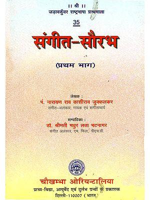 संगीत-सौरभ – Sangeet Saurabh (Part-1)
