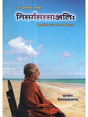 निसर्गसरसाञ्जलि: - Nisarga Sarasanjalih- Handful Juice from Nature (Poetry)